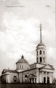 Воскресенский собор, г. Уфа, 1842 г.
