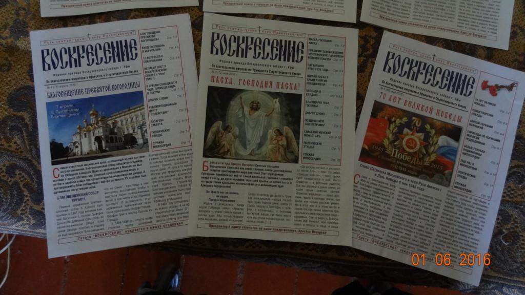 """Газета """"Воскресение"""""""
